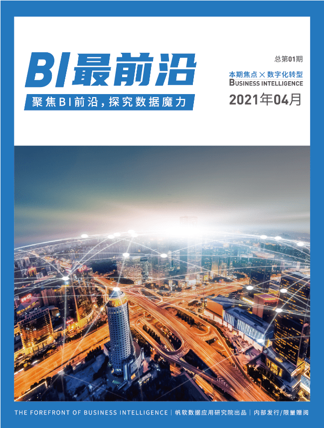 BI行业期刊,数据应用研究院,数据专家,BI行业发展