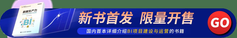 bi商业智能软件,bi系统