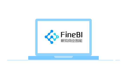 FineBI