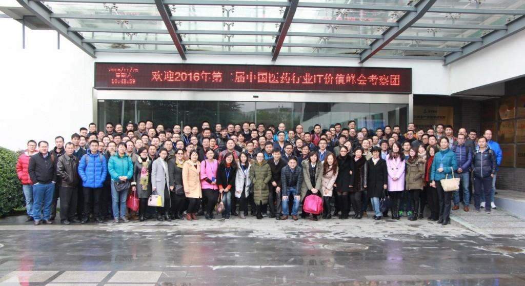 2016帆软医药行业IT峰会