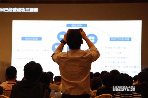 参展,商业智能创新实践峰会,阿米巴